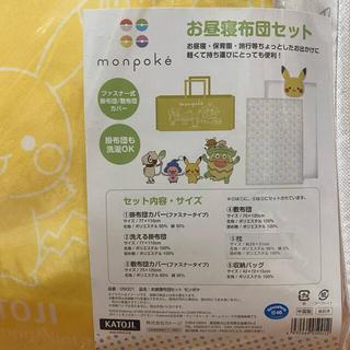 KATOJI - モンポケ お昼寝布団6点セット カトージ  ピカチュウ