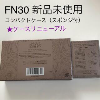 カバーマーク フローレスフィットFN30  コンパクトケース(スポンジ付)新品