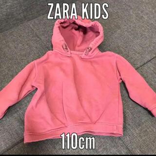 ZARA KIDS - ZARA KIDS くすみピンク フード付き パーカー トレーナー 110