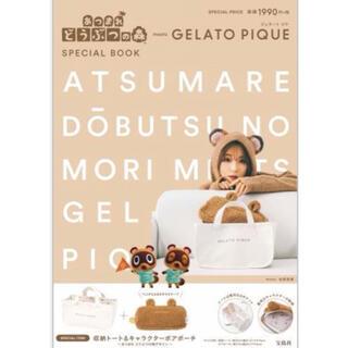 gelato pique - あつまれ どうぶつの森 GELATO PIQUE SPECIAL BOOK