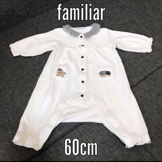 familiar - ファミリア ロンパース 60 ホワイト 襟付き フォーマル  白familiar