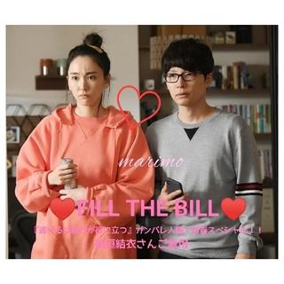 STUDIOUS - 【未開封】♥新垣結衣さん♥『逃げ恥』《♡FILL THE BILL♡》スウェット