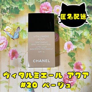 CHANEL - CHANEL ヴィタルミエール アクア 20