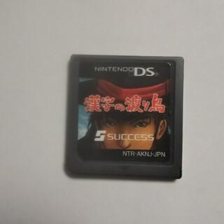 ニンテンドーDS(ニンテンドーDS)の漢字の渡り鳥(携帯用ゲームソフト)