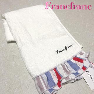 Francfranc - フランフラン フェイスタオル 新品・未使用