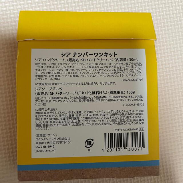 L'OCCITANE(ロクシタン)のシアナンバーワンキット コスメ/美容のボディケア(ハンドクリーム)の商品写真