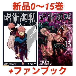 集英社 - 【新品:送料無料】 呪術廻戦 0〜15巻 ファンブック コミック 漫画 全巻