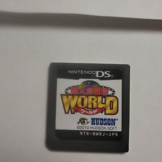 ニンテンドーDS(ニンテンドーDS)の桃太郎電鉄 World(携帯用ゲームソフト)