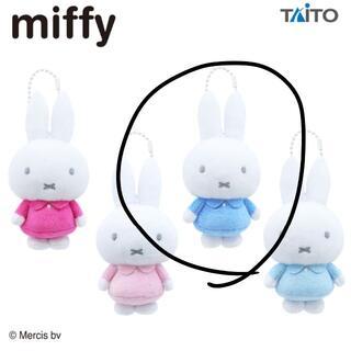 タイトー(TAITO)のミッフィーぬいぐるみマスコットvol.4ディープブルー(キャラクターグッズ)