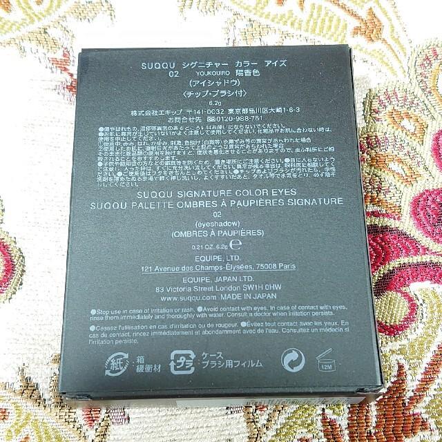 SUQQU(スック)のSUQQU シグニチャー カラー アイズ  02  陽香色 コスメ/美容のベースメイク/化粧品(アイシャドウ)の商品写真