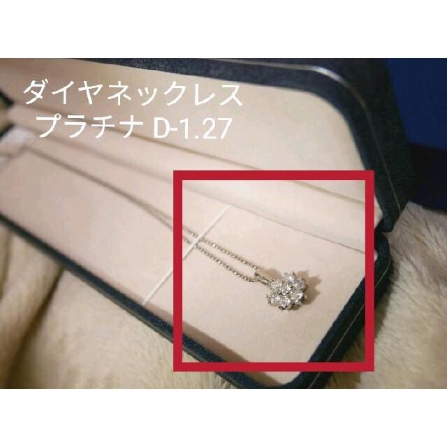 プラチナ ダイヤネックレス レディース ジュエリー アクセサリー レディースのアクセサリー(ネックレス)の商品写真