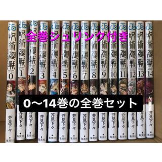 集英社 - 呪術廻戦 0〜14巻 全巻 新品未使用 シュリンク付き