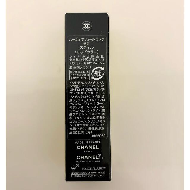 CHANEL(シャネル)の☆nanaco様専用☆ コスメ/美容のベースメイク/化粧品(口紅)の商品写真