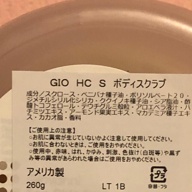 Cosme Kitchen(コスメキッチン)のジョヴァンニ ホットチョコレート シュガーボディスクラブ 260g コスメ/美容のボディケア(ボディスクラブ)の商品写真
