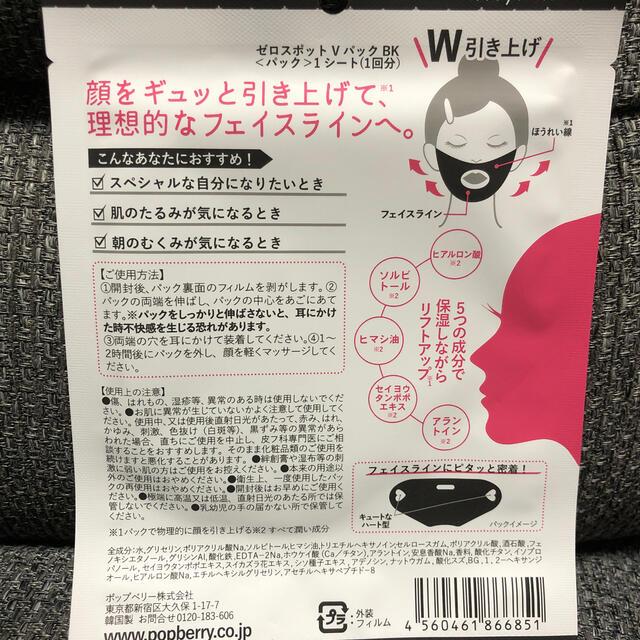 ゼロスポット Vライン パック セット コスメ/美容のスキンケア/基礎化粧品(パック/フェイスマスク)の商品写真