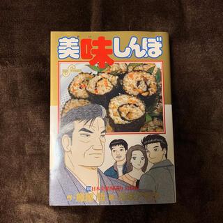 小学館 - 美味しんぼ 109 日本全県味巡り 島根編 初版第一刷発行