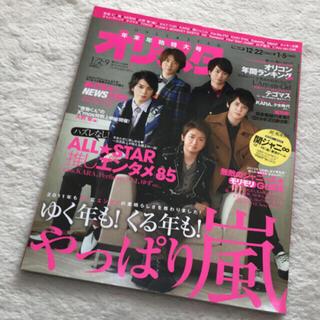 アラシ(嵐)の嵐 雑誌 オリスタ 2012年 1/2・1/9(音楽/芸能)