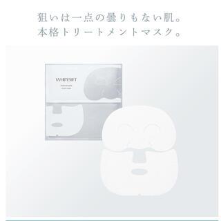 イプサ(IPSA)の【3枚セット】CPコスメティクス ホワイトシフト シート状美白マスク(パック/フェイスマスク)