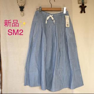 SM2 - 感謝sale❤️4761❤️新品✨SM2①❤️ゆったり&可愛いスカート