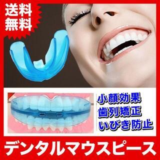 ★かんたん歯列矯正!デンタルマウスピース‼️歯列矯正 歯ぎしり いびき 快眠