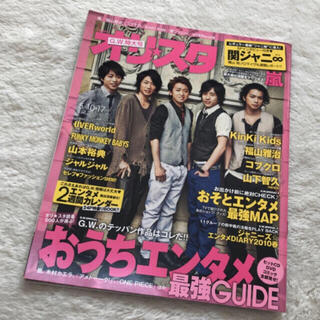アラシ(嵐)の嵐 雑誌 オリスタ  2010年 GW 5/10・5/17(音楽/芸能)
