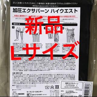 ヤーマン(YA-MAN)のヤーマン 加圧エクサバーン ハイウエスト Lサイズ 新品(エクササイズ用品)