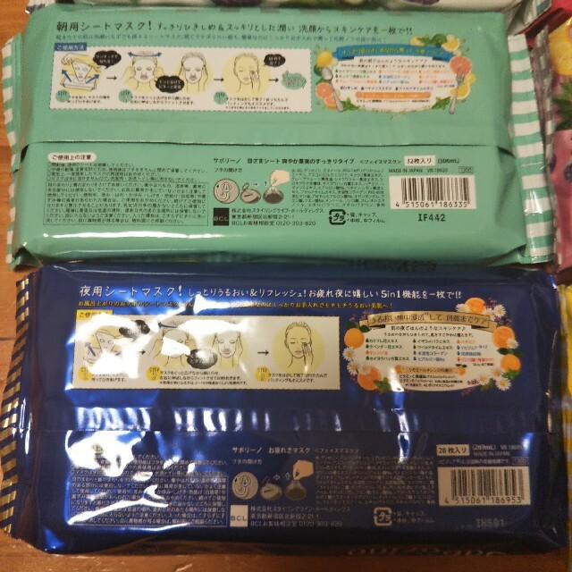 サボリーノ パック 6点セット コスメ/美容のスキンケア/基礎化粧品(パック/フェイスマスク)の商品写真