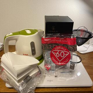 T-fal - 【自宅ですぐコーヒーを淹れたい方へ】電動ミル、ティファール、ドリッパー、フィルタ