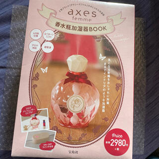 タカラジマシャ(宝島社)のaxes femme 香水瓶加湿器BOOK(加湿器/除湿機)