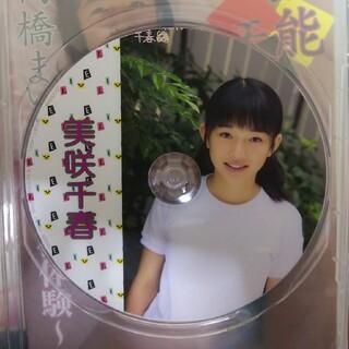 三咲千春12歳