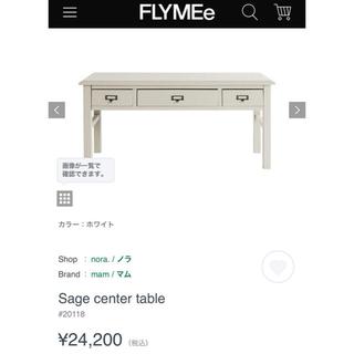 ウニコ(unico)のセンターテーブル Sage center table セージ(ローテーブル)