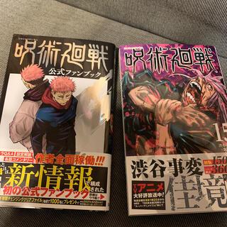 呪術廻戦公式ファンブック 15巻 セット