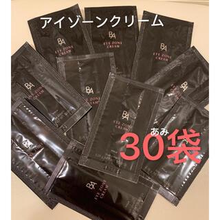 POLA - POLA ポーラ BAアイゾーンクリーム サンプル0.26g ×30袋