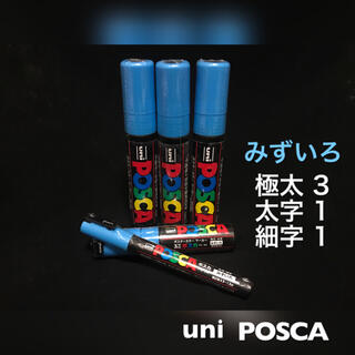 三菱鉛筆 - ポスカ みずいろ 極太 3本 太字 1本 細字 1本 計5本