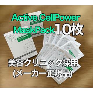 美容クリニック採用 10枚 ActiveCellpower リジェンスキン(パック/フェイスマスク)