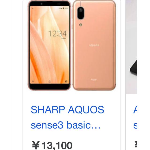 AQUOS(アクオス)のAQUOS スマホ/家電/カメラのスマートフォン/携帯電話(スマートフォン本体)の商品写真