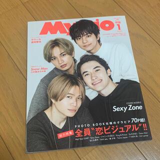 ジャニーズ(Johnny's)のちっこいMyojo (ミョウジョウ) 2020年 01月号(アート/エンタメ/ホビー)