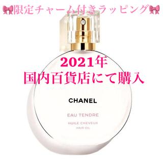 CHANEL - CHANEL  シャネル CHANCE チャンス オータンドゥル ヘアオイル