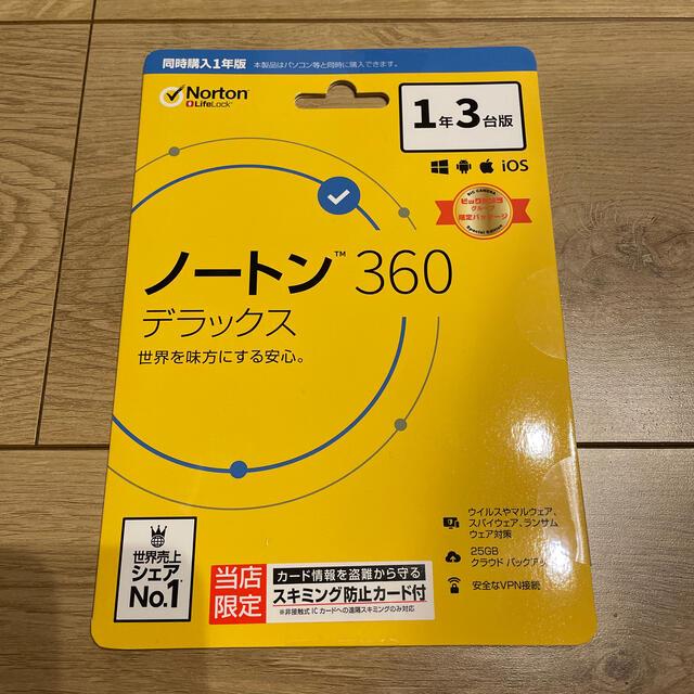 ノートン 360