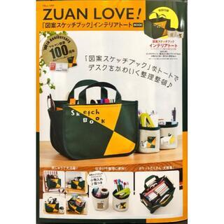 宝島社 - 新品 ZUAN LOVE! 「図案スケッチブック」インテリアトートBOOK