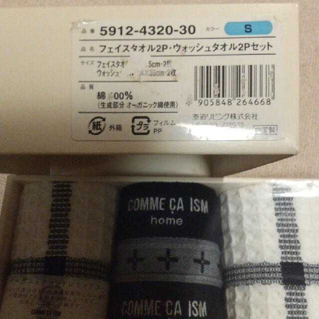 COMME CA ISM(コムサイズム)のコムサイズム タオルセット インテリア/住まい/日用品の日用品/生活雑貨/旅行(タオル/バス用品)の商品写真