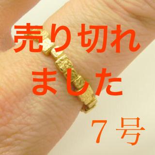 ボナンザ K22  モザイクリング 7号(リング(指輪))