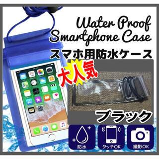 アイフォーン(iPhone)の★送料無料★スマホ用★ 完全防水ケース ブラック(モバイルケース/カバー)