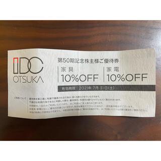 大塚家具 株主優待券 IDC大塚家具 一枚 10%OFF 割引き券(ショッピング)