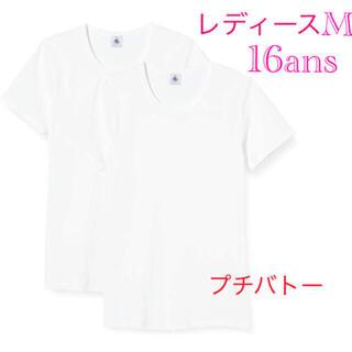 プチバトー(PETIT BATEAU)のホワイトTシャツ2枚組(アンダーシャツ/防寒インナー)