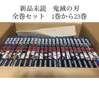 集英社 - 新品未読 鬼滅の刃全巻セット 1巻から23巻