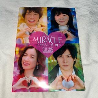 デビクロくんと恋の魔法 クリアファイル