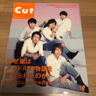嵐 - Cut 2012 No.313