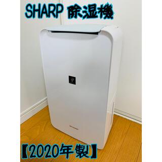 【極美品】SHARP  除湿機  CV-J71-W