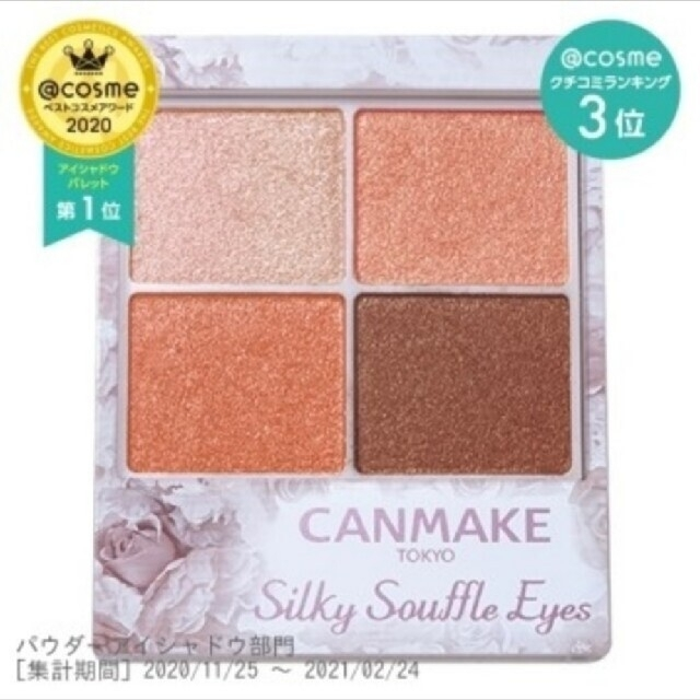 CANMAKE(キャンメイク)のキャンメイク シルキースフレアイズ07  コスメ/美容のベースメイク/化粧品(アイシャドウ)の商品写真